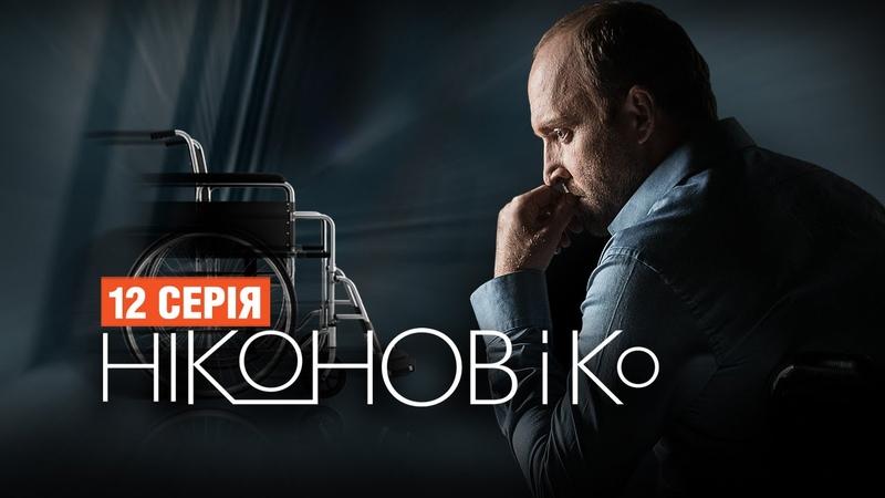 Сериал Никонов и Ко 12 серия