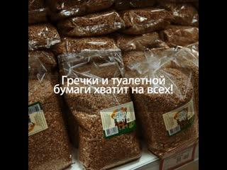 Иван ургант о продуктовой панике