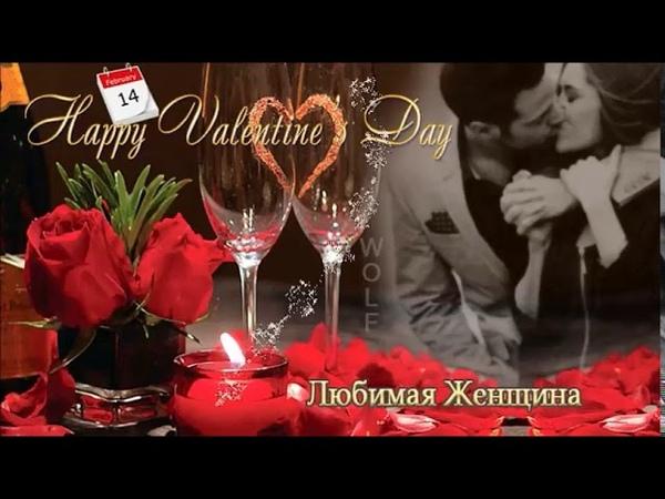 Евгений Коновалов Любимая Женщина С Днем Влюбленных