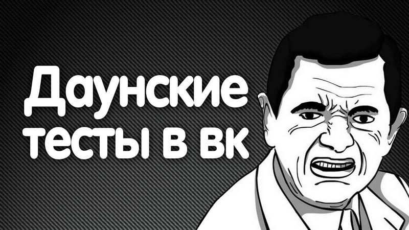 КоНтЕнТ дЛя СвЕрХрАзУмОв Мегатесты ВК