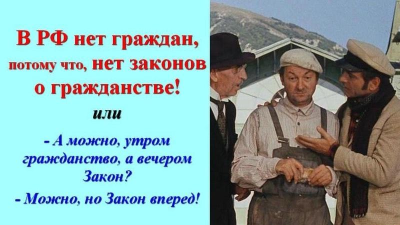 В РФ нет граждан, потому что нет законов о гражданстве или Утром гражданство, вечером закон