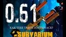 Survarium 0.61 новое аружие, А ТЫ НЕ ЗНАЛ СЕРЁЗНА