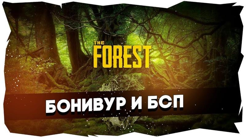 🌳Крушение иллюзий Олдскульный дуэт в The Forest ►Попытка 1 Хардкор 3