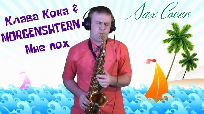 Клава Кока feat. Morgenshtern - Мне пох | SAX cover by Amigoiga
