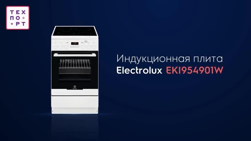 Индукционная плита Electrolux EKI 954901W
