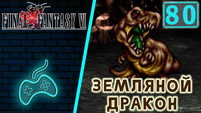 Final Fantasy VI Прохождение Часть 80 Коль будет дверь отворена Земляной дракон Божья десница