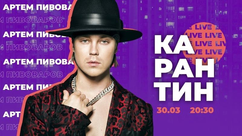 АРТЕМ ПИВОВАРОВ онлайн концерт 30 03 Карантин LIVE