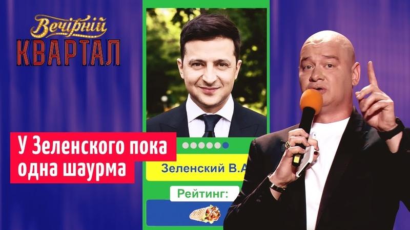 Украина в смартфоне - Тестим приложение Зеленского