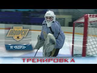 """Тренировка ХК """"Обдорск"""""""