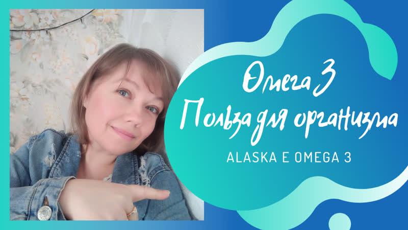 Омега 3 польза для организма Продукция Атоми Atomy ALASKA E OMEGA 3