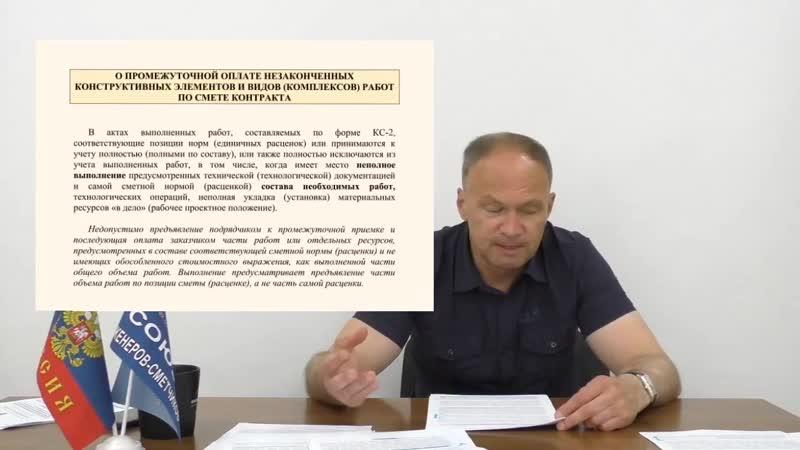 Анонс вебинара по НМЦК и Смете контракта 8 июля 2020 г