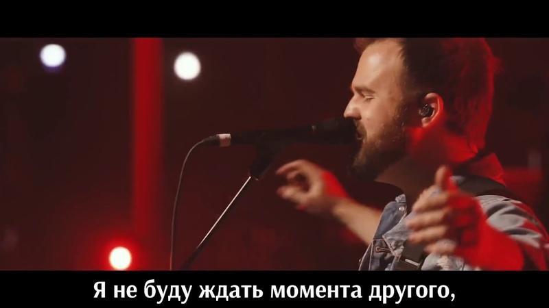 Cody Carnes Til The End Of Time ft Kari Jobe с переводом