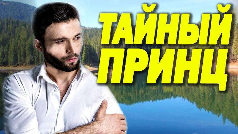 Phillip Hill СТОПРОЦЕНТНАЯ НОВИНКА 2020 ТАЙНЫЙ ПРИНЦ Русские мелодрамы 2020 новинки HD 1080P