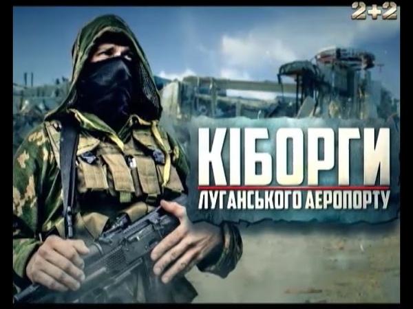 Кіборги Луганського аеропорту. 2 частина