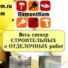 Ремонт квартир Отделка Плитка КЕМЕРОВО42/НСК54