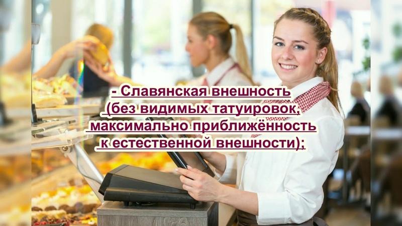 Вакансия повар-кассир