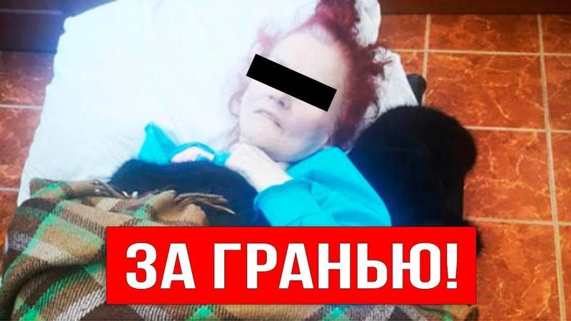 НИЖЕ ДНА! Мать десятерых людей умерла ОТ ГОЛОДА В ТЮРЬМЕ!