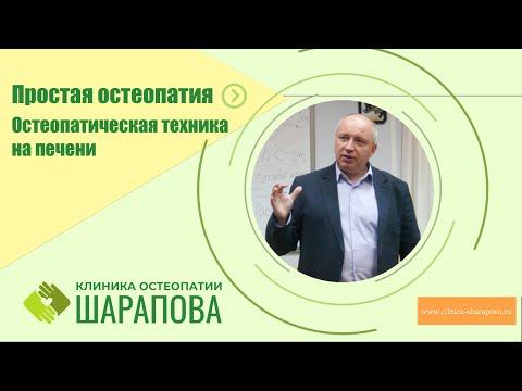 Простая ОСТЕОПАТИЯ Остеопатическая техника на ПЕЧЕНИ