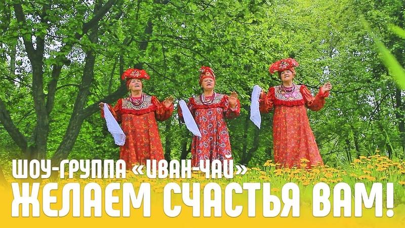 Желаем счастья вам Шоу группа ИВАН ЧАЙ и Александр Тарасов