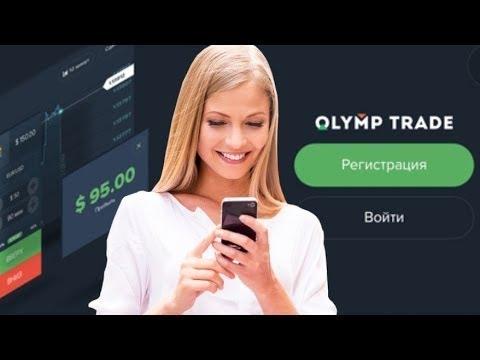 олимп трейд заработок без вложений и с вложениями без рисковый заработок