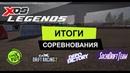 39 Первое соревнование по парному дрифту в CarX Drift Racing 2. Советы по улучшению навыков в XDS.