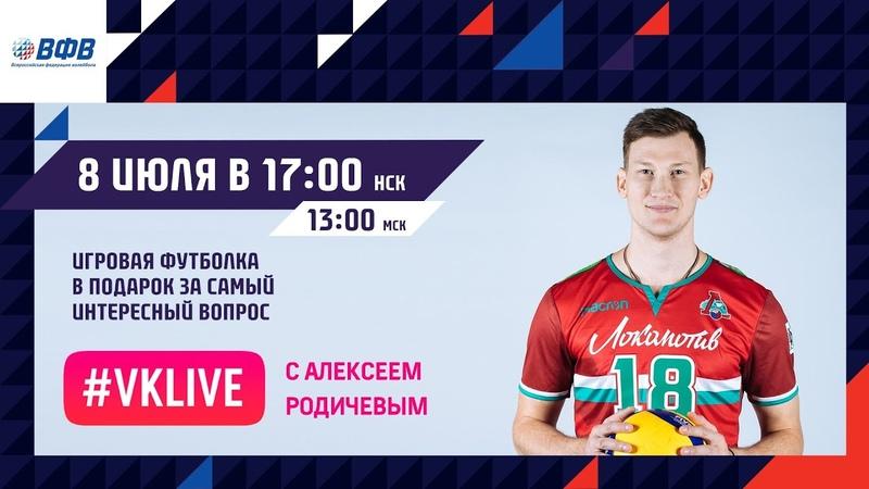 Прямой эфир с Алексеем Родичевым