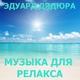 Эдуард Дядюра - Музыка для медитации и релаксации
