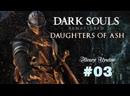 Alex Uyutov - Dark Souls: Remastered - Дочери Пепла (PC) - Часть 3