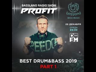 Bassland Show @ DFM () - Best DrumBass 2019. Part 1