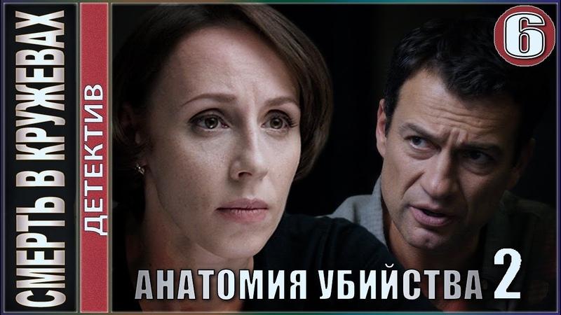 Анатомия убийства 2 Смерть в кружевах 6 серия 💥Детектив премьера