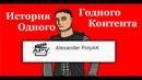 Alexander PolyAK История Одного Годного Контента