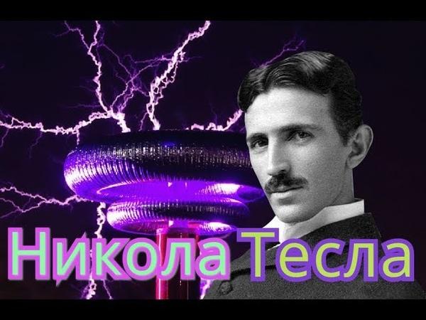 Никола Тесла - Повелитель молний. Как разработки ученого повлияли на нашу жизнь?