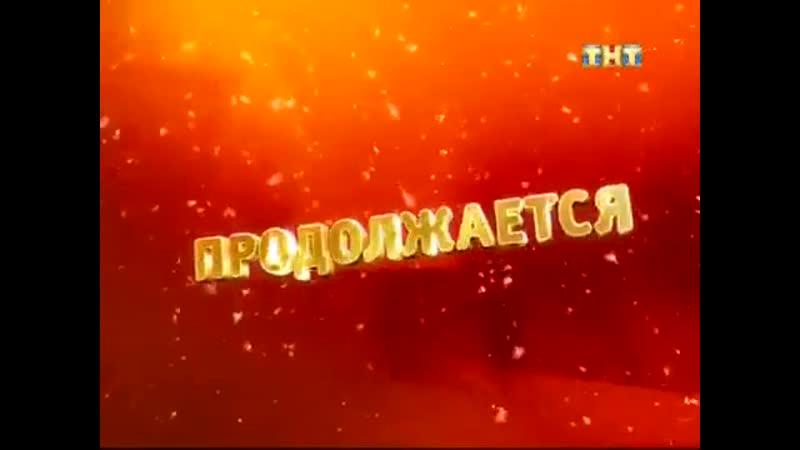 Заставка ТНТ комедия продолжается (ТНТ, зима - весна 2013)