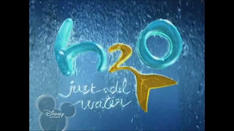 H2O Just Add Water сериал H2O Просто добавь воды заставка