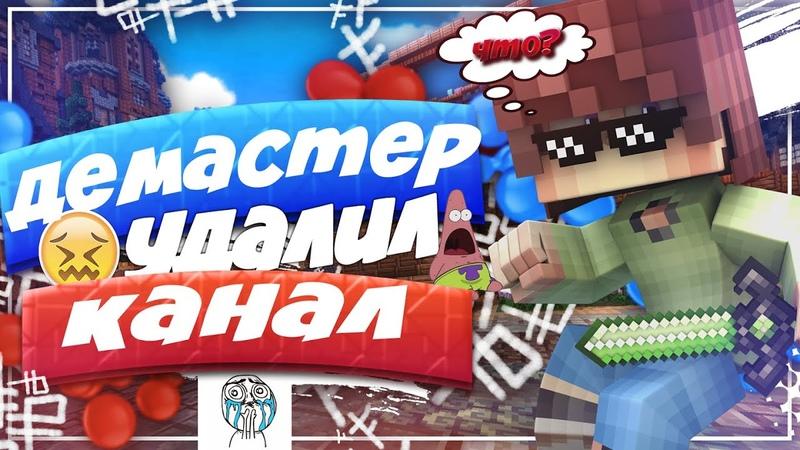 ДЕМАСТЕР УДАЛИЛ КАНАЛ Minecraft Cristalix ДЕМАСТЕРЖИВИ