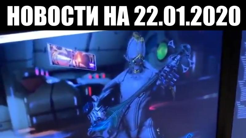 Warframe   Новости 📣   Шазин в стиле РОКА и перезапуск ДРОПОВ 🎁