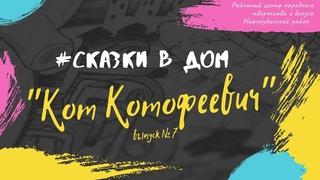 """#СКАЗКИвДОМ """"Кот Котофеевич"""" выпуск № 7"""