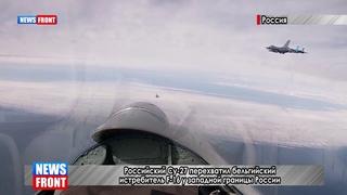 Российские Су-27 перехватили бельгийский истребитель F-16 у западной границы России