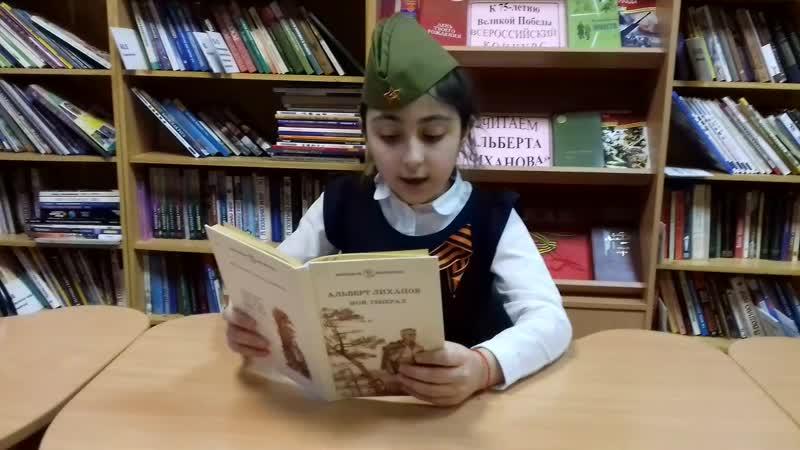 Бабаджанян Гретта читает Лиханова Мой генерал