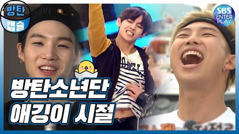(ENG SUB)[아이돌 타임캡슐/BTS 1편] 🐣방탄소년단 예능 햇병아리 시절 모음!!🐣 BTS's ROOKIE YE