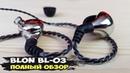 BLON BL-03: нейтральные динамические наушники
