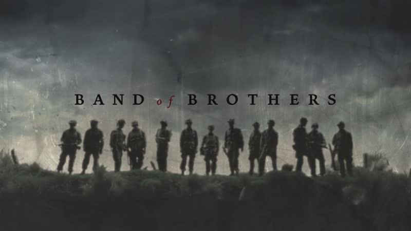 Band of Brothers | Братья по оружию — заставка