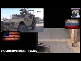 Сирия, как провожают американские войска и встречают российские