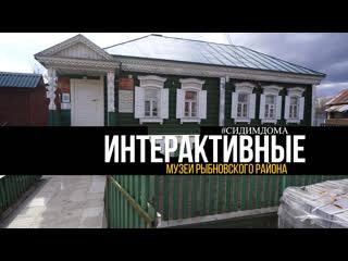 Интерактивные музеи района-Музей Пироговых.Новоселки. первая часть
