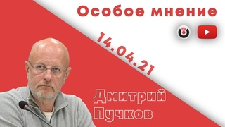 Особое мнение / Дмитрий Пучков // 14.04.21