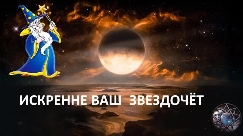 Астропрогноз по ФОРМУЛЕ ДУШИ на 12 20 февраля 2020 года от Звездочёта Евгения