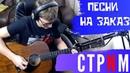 23 ПЯТНИЦА ПОД ГИТАРУ 🎸 КИНО АРИЯ КИШ ЧАЙФ