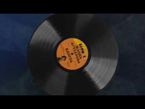 Жанна Агузарова БАНГРА Верю Я 2020 M57 001 Dub Soul Rare Groove
