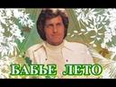 Потрясающая песня нашей молодости Джо Дассен Lete indien Бабье лето