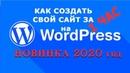 Как создать свой сайт с нуля на Вордпресс новичку. Новое руководство WordPress 2020 год